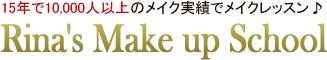 埼玉・川口のメイクレッスンRMS 川口駅西口徒歩6分